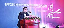 浙江宇通受邀参加总公司叙简科技2016年会暨第三届感恩颁奖盛典