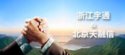 浙江宇通携手北京天融信共创未来
