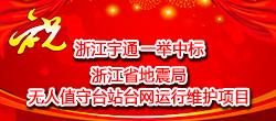 浙江宇通一举中标浙江省地震局无人值守台站台网运行维护项目