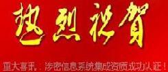 """热烈祝贺浙江宇通荣获""""涉密信息系统集成资质证书""""乙级证书"""